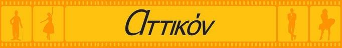 ΚΙΝΗΜΑΤΟΓΡΑΦΟΣ ΑΤΤΙΚΟΝ